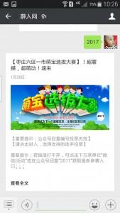 枣庄六区一市萌宝大赛微信投票操作教程