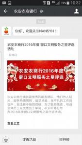 农安农商银行2016年度窗口文明服务之星评选微信投票操作指南