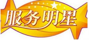 长春农商银行大连行2016年度文明规范服务明星评选微信投票攻略