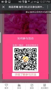 首届阆中牡丹主题摄影大赛微信投票操作指南