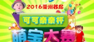 2016崇州市首届可可亲亲杯最萌宝贝票选活动微信投票操作指南