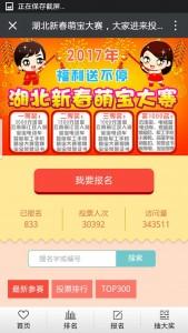 2017湖北新春萌宝大赛微信投票操作攻略