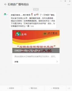 石棉农信杯柑甜欢乐拍有奖评选微信投票操作指南