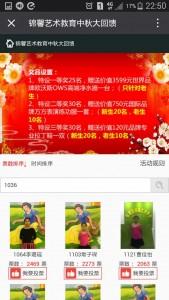 锦馨艺术教育中秋大回馈投票活动微信投票操作教程