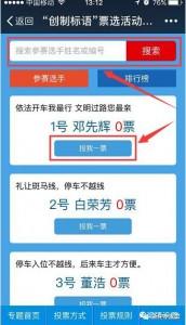 创制标语票选活动微信投票操作指南