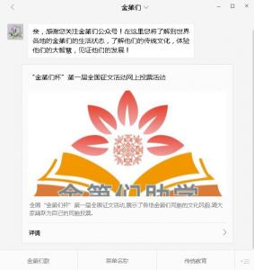 金第们杯第一届全国征文活动网上投票微信投票操作攻略