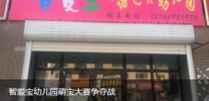 智爱宝幼儿园萌宝大赛争夺战微信投票操作攻略
