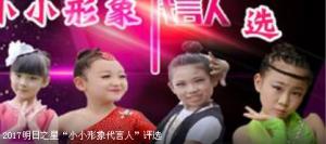2017明日之星小小形象代言人评选活动微信投票操作指南