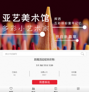 亚艺美术馆多彩小艺术家微信评选活动微信投票操作攻略