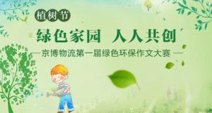 绿色家园人人共创京博物流第一届绿色环保作文大赛微信投票操作指南