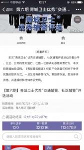青城卫士优秀交通辅警、社区辅警评选活动微信投票操作指南