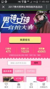 2017贵州男神女神网络评选活动微信投票指南