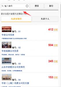 中国供销集团不忘初心赢在转型先进典型评选微信投票操作指南