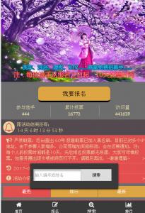 鹤壁市樱花杯自拍大赛微信投票操作技巧