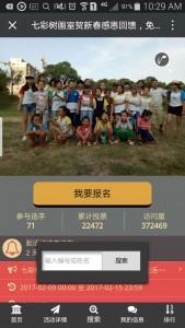 七彩树画室贺新年微信投票操作教程