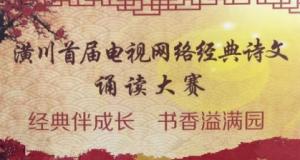潢川首届电视网络经典诵读大赛微信最喜爱的评委老师投票微信投票操作指南