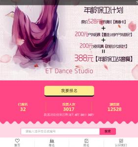 ET街舞拒绝三八妇女节永远做女生微信投票操作攻略