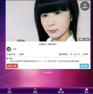 2016年岚山区农村淘宝十大最美村小二评选活动微信投票操作教程