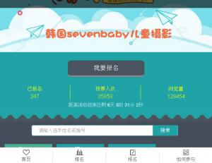 韩国sevenbaby儿童摄影首届最萌韩宝争霸赛微信投票操作攻略