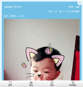 德州市庆云县中心街好妈妈母婴超级宝宝大赛微信投票操作指南