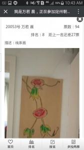 定州朝阳画室2017小画家大赛微信投票操作教程