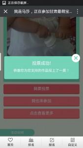 2017首届最萌宝宝大赛微信投票操作攻略