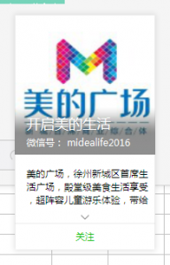 多彩童年萌宝微信评选大赛微信投票操作攻略