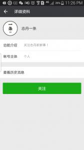 志丹义乌百货批发城投票活动微信投票操作技巧