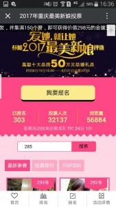 2017年重庆最美新娘评选微信投票操作教程