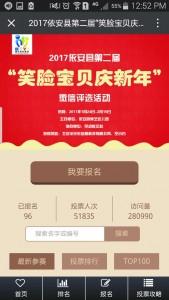 2017依安县第二届笑脸宝贝庆新年评选活动微信投票操作技巧