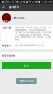 沽源首届寻找最美配送员评选活动微信投票操作技巧