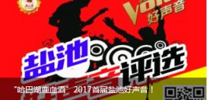 哈巴湖鹿血酒2017首届盐池号声音评选活动微信投票操作攻略