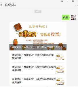 首届深圳故事宝贝大赛2018年五月第二赛周投票操作教程