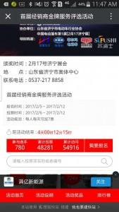 首届经销商金牌服务评选活动微信投票操作教程