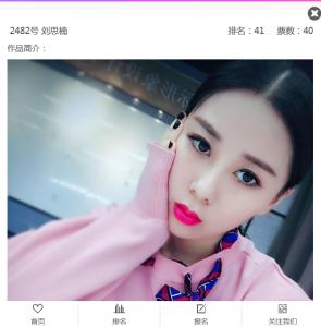 林丽彩妆造型机构首届最美学员人气大赛微信投票操作技巧
