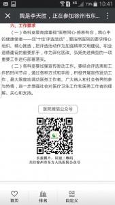 徐州市东方人民医院双十佳医护工作者评选微信投票操作攻略