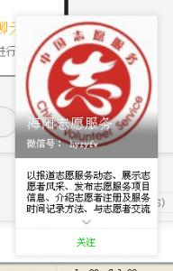 2016年度海阳市优秀志愿者评选活动微信投票操作技巧