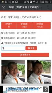 滴滴出行全国十大司机评选活动微信投票操作教程