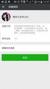 2017年舞林大会形象代言人选拔大赛微信投票操作攻略