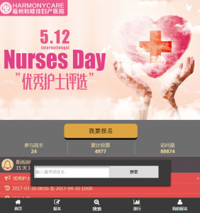 2017国际护士节优秀护士评选微信投票操作教程