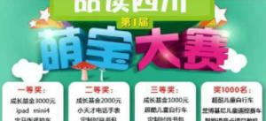 品读四川第1届萌宝大赛微信投票操作技巧